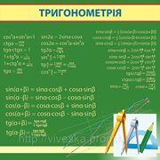 Математичний стенд_2 фото