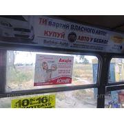 Реклама в транспорте Херсон фото