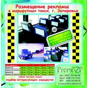 Размещение рекламы в маршрутных такси фото