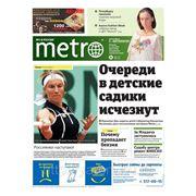 Реклама в газете «МЕТРО» фото