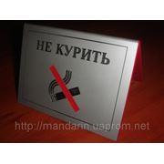 """Табличка """"Курение запрещено"""" настольная пластиковая гравированная фото"""
