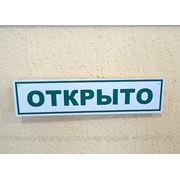 Табличка «открыто-зактрыто» на леске фото