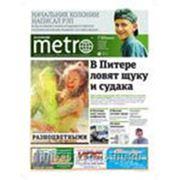 Газета Метро - реклама туризма фото