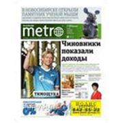 Газета Метро - строчные объявления фото