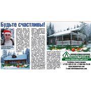 Размещение рекламы и объявлений в СМИ Днепродзержинска фото
