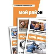 Реклама в газете «Мой район» фото