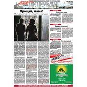 Реклама в газете «Аргументы и факты» фото