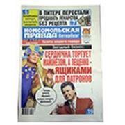 Реклама в газете «Комсомольская правда» фото