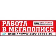 """Газета """"Работа в Мегаполисе"""" фото"""