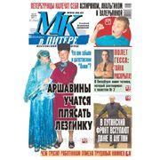 "Реклама в газете ""МК в Питере"" фото"