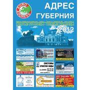 Реклама в адресно-телефонном справочнике «Адрес Губерния» фото