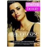 Реклама в журнале Metro Beauty фото