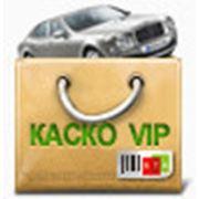 КАСКО VIP 4,5% фото
