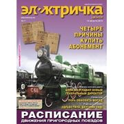 Реклама в журнале «Электричка центр» фото
