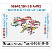 Дать объявление в газеты по всей Украине в рамке (1 выход в 29 изданиях) фото