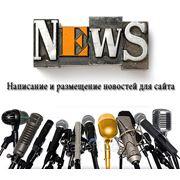 Написание и размещение новостей для сайта фото
