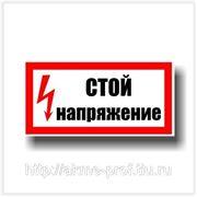 Электробезопасность фото