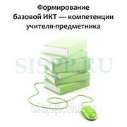 Формирование базовой ИКТ -компетенции учителя предметника фото