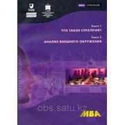 Стратегия - курс программы МВА Линк (Аккредитация AMBA) фото