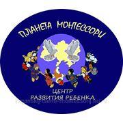 Развивающие занятия с детьми по методу Монтессори в Киеве подготовка детей к школе фото