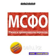 Программа МСФО. Базис фото