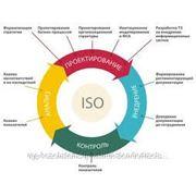Подготовка экспертов-аудиторов по подтверждению соответствия систем менеджмента качество (СТ РК ИСО 9001) фото