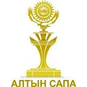 """Самооценка деятельности организации на соответствие критериям премии """"Алтын Сапа"""" фото"""