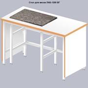 Стол для весов ЛАБ-1200 ВГ фото