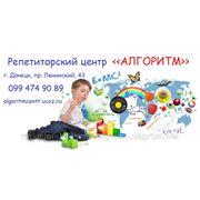 Репетитор по математике. Репетиторский центр АЛГОРИТМ фото