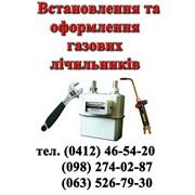 Установка газовых счётчиков - (счётчик газа) фото