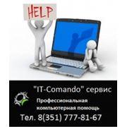 Компьютерная помощь фото