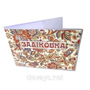 Прикольная обложка для зачётки Русские мотивы фото