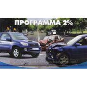 Авто КАСКО-программа 2% фото
