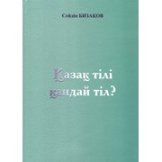 Қазақ тілі қандай тіл? фото