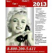 Телефонная Автосправочная г.Новосибирск фото