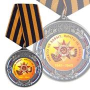 Медаль к 9 мая фото