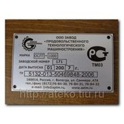 Услуги по лазерной гравировке и маркировке табличек из двухслойного пластика и металла