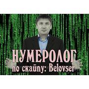 Нумеролог по скайпу: belovser фото