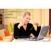 Индивидуальное обучение компьютеру на дому фото