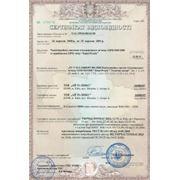 Сертификат соответствия Укрчастотнадзора фото