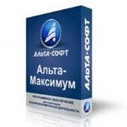 Альта-Максимум. Включает ГТД, Таксу, ТамДок (кроме Товары и коды) Цены указаны без учета налогов фото