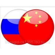 Организация импорта из КНР фото