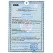 Свидетельство о государственной регистрации Таможенного союза (СГР ТС) с 1 июля 2010 года является основным документом фото