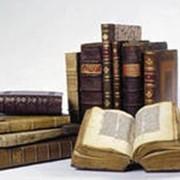Художественная литература. фото