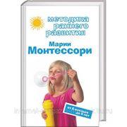 Методика раннего развития Марии Монтессори. От 6 месяцев до 6 лет фото