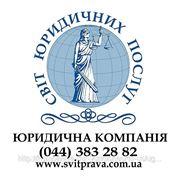 Экспертизу договоров на предмет соблюдения законодательства и интересов стороны фото