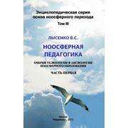 Книги. «Ноосферная педагогика» фото