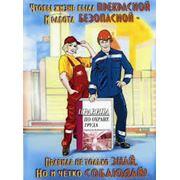 Обеспечение безопасности и охрана труда на предприятии. Подготовка к проверке. фото