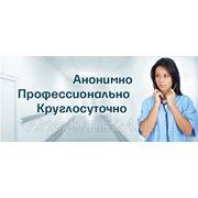 Вывод из Запоя (запой). Кодирование, кодирование от алкоголизма , Красноярск фото