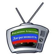 Рекламное агентство в Махачкале, реклама в Дагестане фото
